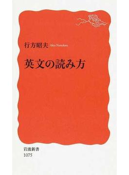 英文の読み方(岩波新書 新赤版)