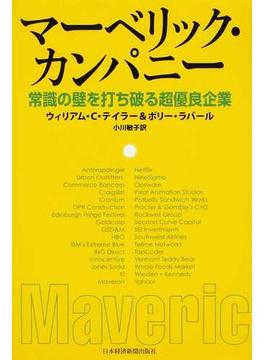 『マーベリック・カンパニー 常識の壁を打ち破る超優良企業』ウィリアム・C・テイラー、ポリー・ラバール、小川敏子訳