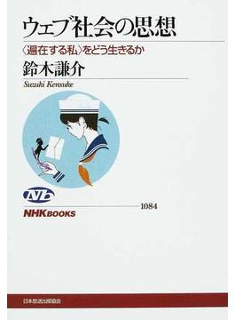 ウェブ社会の思想 〈遍在する私〉をどう生きるか(NHKブックス)