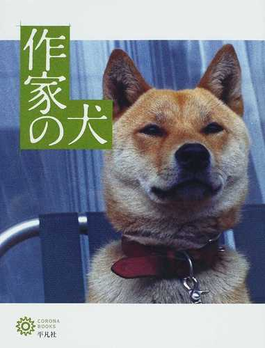 作家の犬 1(コロナ・ブックス)