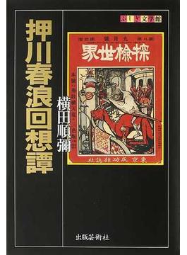 押川春浪回想譚(ふしぎ文学館)