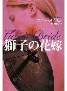 獅子の花嫁(扶桑社ロマンス)