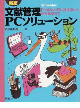 文献管理PCソリューション PubMed/医中誌検索から論文執筆まで Win+Mac 新版