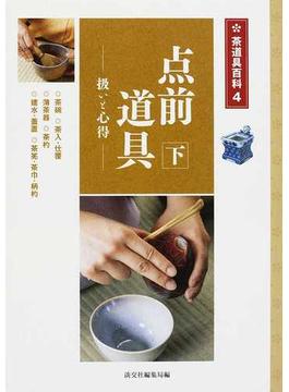 点前道具 扱いと心得 下 茶碗・茶入・仕覆・薄茶器・茶杓・建水・蓋置・茶筅・茶巾・柄杓