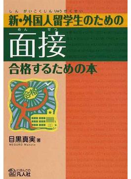 新・外国人留学生のための面接合格するための本