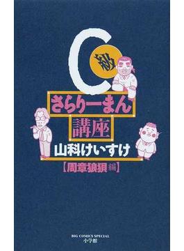 C級さらりーまん講座 周章狼狽編 (ビッグコミックススペシャル)(ビッグコミックススペシャル)