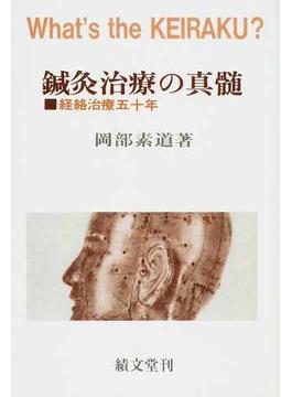 鍼灸治療の真髄 経絡治療五十年 オンデマンド版
