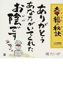 幸福の秘訣 心の詩画書ベストセレクション