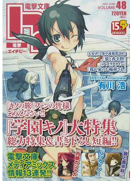電撃hp VOLUME48(2007JUNE)