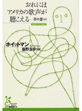 おれにはアメリカの歌声が聴こえる 草の葉(抄)(光文社古典新訳文庫)