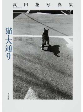 猫・大通り 武田花写真集