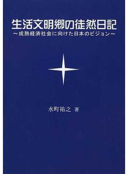 生活文明郷の徒然日記 成熟経済社会に向けた日本のビジョン
