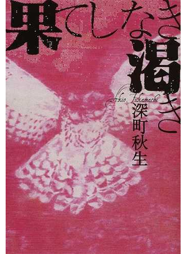 果てしなき渇き(宝島社文庫)