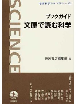 ブックガイド文庫で読む科学