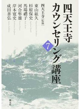 四天王寺カウンセリング講座 7