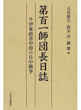 第百一師団長日誌 伊東政喜中将の日中戦争