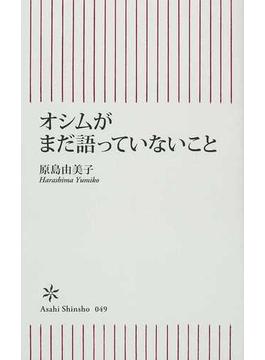 オシムがまだ語っていないこと(朝日新書)