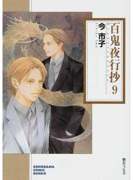 百鬼夜行抄 9(朝日コミック文庫(ソノラマコミック文庫))