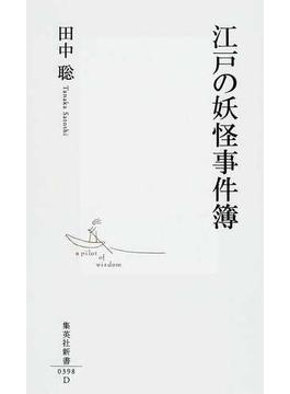 江戸の妖怪事件簿(集英社新書)