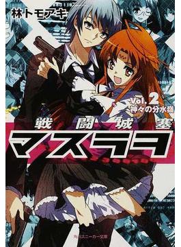 戦闘城塞マスラヲ Vol.2 神々の分水嶺(角川スニーカー文庫)