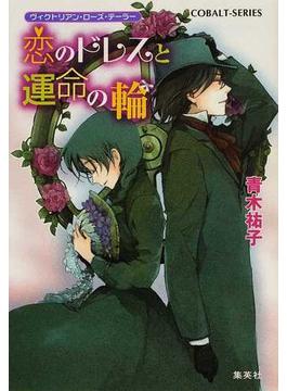 恋のドレスと運命の輪(コバルト文庫)
