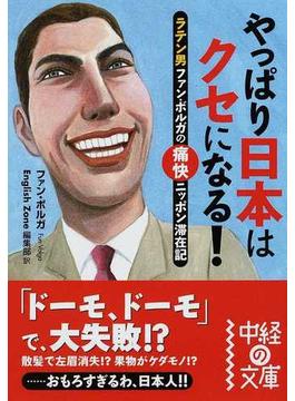 やっぱり日本はクセになる! ラテン男ファン・ボルガの痛快ニッポン滞在記(中経の文庫)