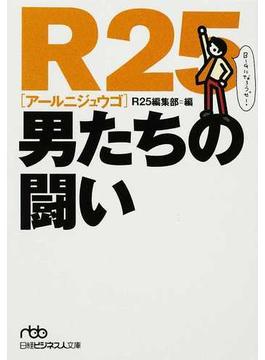 R25男たちの闘い(日経ビジネス人文庫)