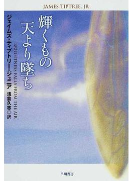 輝くもの天より墜ち(ハヤカワ文庫 SF)