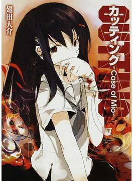 カッティング Case of Mio(HJ文庫)