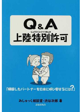 Q&A上陸特別許可 帰国したパートナーを日本に呼び寄せるには?