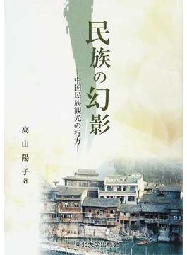民族の幻影 中国民族観光の行方