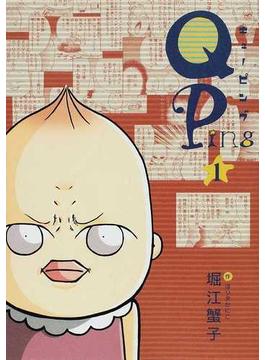 QPing 1 (UN POCO COMICS)(ウンポコ・コミックス)