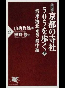 京都の寺社505を歩く 決定版 上 洛東・洛北(東域)・洛中編(PHP新書)