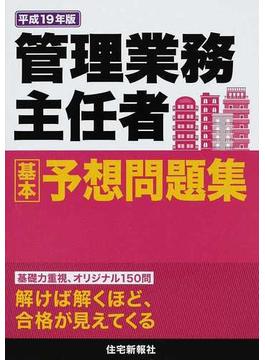 管理業務主任者基本予想問題集 基礎力重視、オリジナル150問 平成19年版