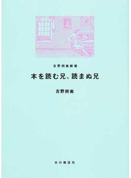 本を読む兄、読まぬ兄 (吉野朔実劇場)