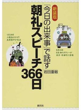 朝礼スピーチ366日 「今日の出来事」で話す 新装版
