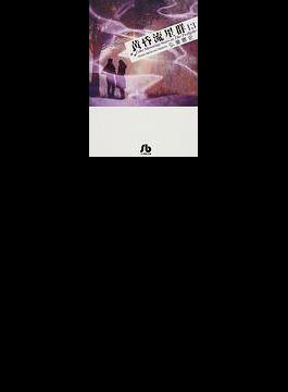 黄昏流星群(小学館文庫) 13巻セット(小学館文庫)