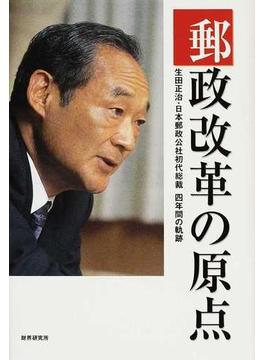 郵政改革の原点 生田正治・日本郵政公社初代総裁4年間の軌跡
