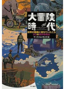 大冒険時代 世界が驚異に満ちていたころ 50の傑作探検記