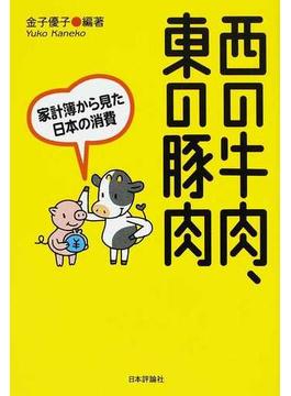 西の牛肉、東の豚肉 家計簿から見た日本の消費