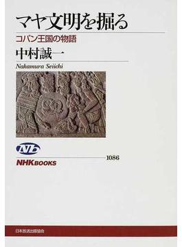 マヤ文明を掘る コパン王国の物語(NHKブックス)
