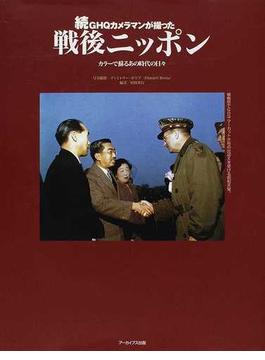 GHQカメラマンが撮った戦後ニッポン 続 カラーで蘇るあの時代の日々