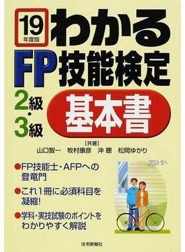 わかるFP技能検定2級・3級基本書 平成19年度版