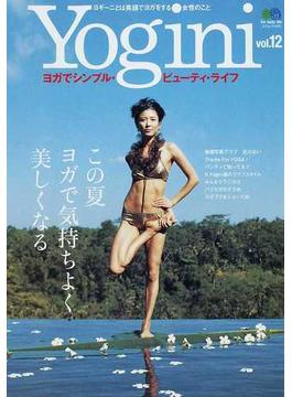 Yogini ヨガでシンプル・ビューティ・ライフ Vol.12 この夏ヨガで気持ちよく美しくなる(エイムック)