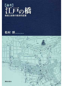 〈論考〉江戸の橋 制度と技術の歴史的変遷