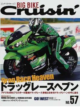 ビッグバイク・クルージン No.57 特集ドラッグレースヘブン・BBC流公道テスト HONDA CB1300SF VS YAMAHA XJR1300