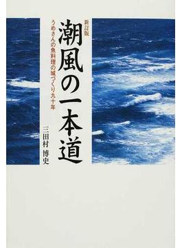 潮風の一本道 うめさんの魚料理の城づくり九十年 新訂版