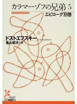 カラマーゾフの兄弟 5 エピローグ別巻(光文社古典新訳文庫)