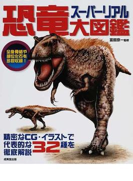 スーパーリアル恐竜大図鑑 精密なCG・イラストで代表的な32種を徹底解説