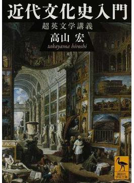 近代文化史入門 超英文学講義(講談社学術文庫)
